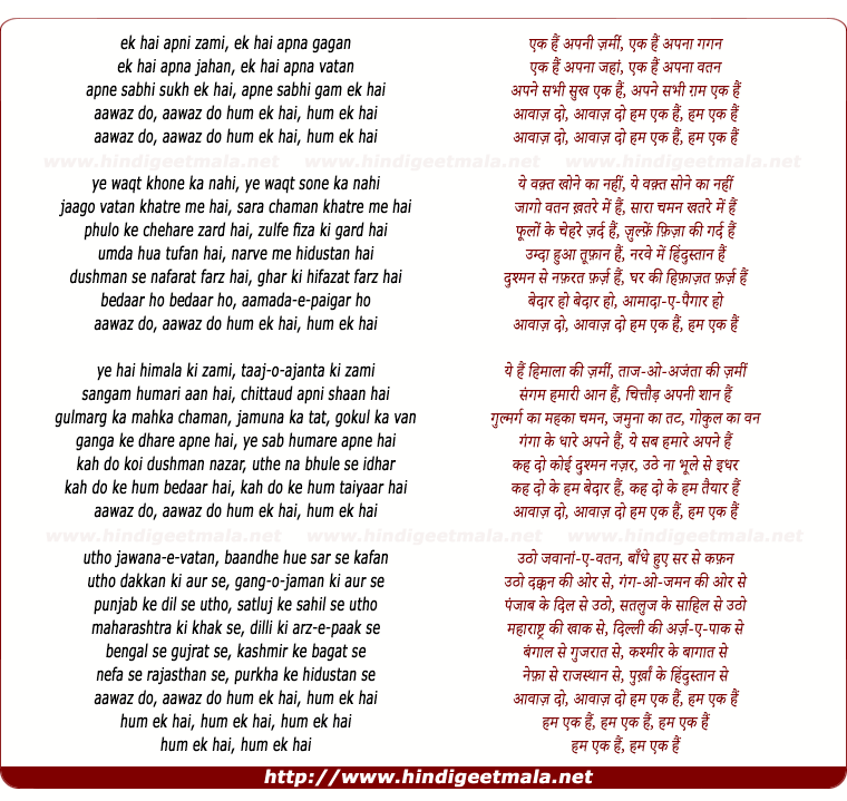 lyrics of song Ek Hai Apani Zamin, Aavaaz Do Ham Ek Hain