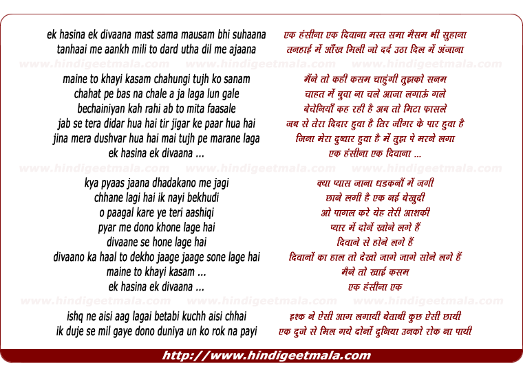lyrics of song Ek Hasinaa Ek Divaanaa, Maine To Khaai Kasam