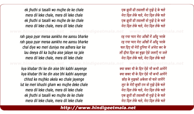 lyrics of song Ek Jhuthi Si Tasalli Vo Mujhe De Ke Chale