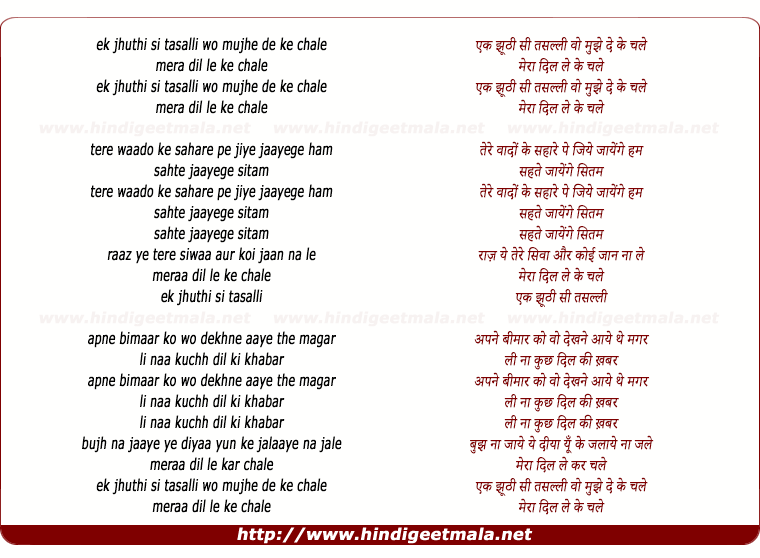 lyrics of song Ek Jhuthi Si Tasalli Wo Mujhe De Ke Chale