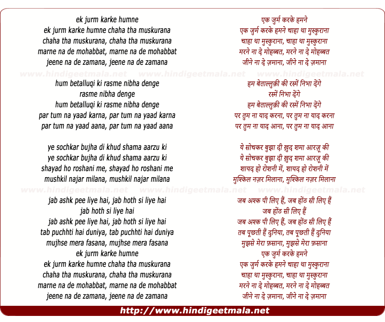 lyrics of song Ek Jurm Karake Hamane Chaahaa Thaa Muskuraanaa