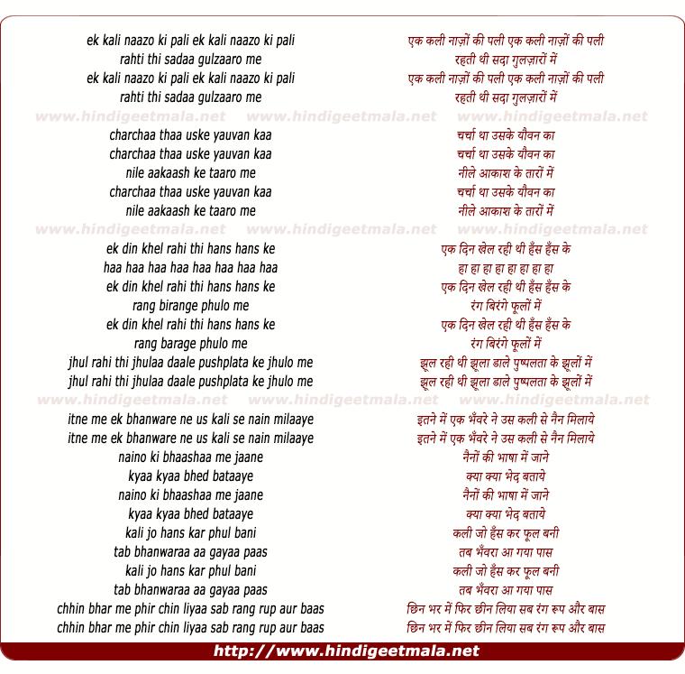 lyrics of song Ek Kali Nazon Ki Pali