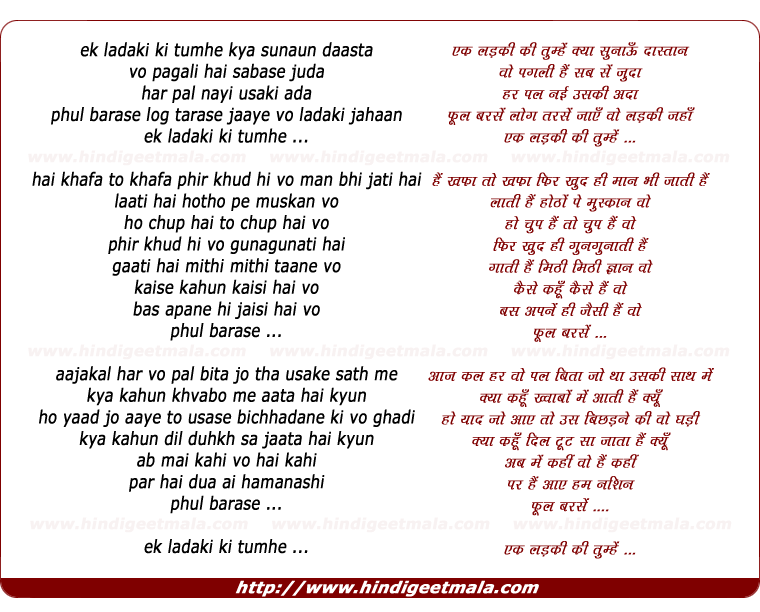 lyrics of song Ek Ladki Ki Tumhe Kya Sunau Dastan