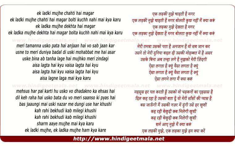 lyrics of song Ek Ladaki Mujhe Chaahati Hai Magar