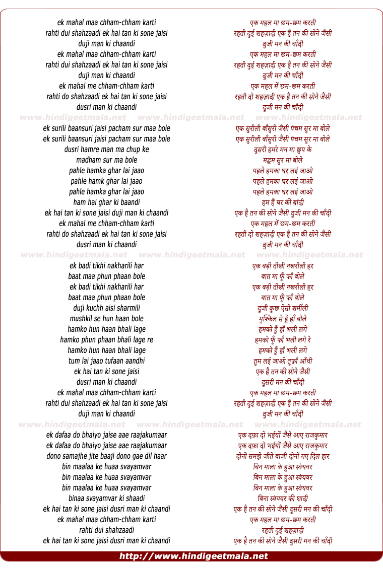 lyrics of song Ek Mahal Maan Chham Chham Karati Rahati Dui Shahazaadi