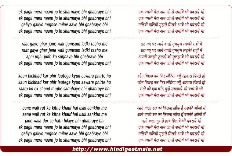 lyrics of song Ek Pagali Meraa Naam Jo Le