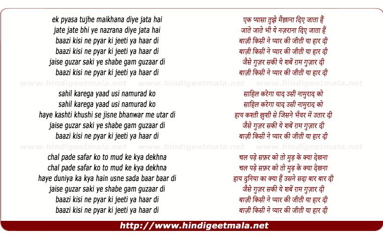 lyrics of song Ek Pyasa Tujhe Maikhana Diye Jata Hai