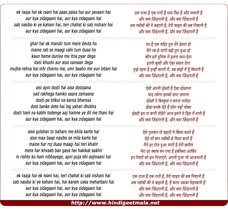 lyrics of song Ek Raja Hai Ek Rani Hai, Aur Kya Zindagani Hai