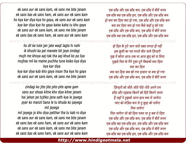 lyrics of song Ek Saans Aur Ek Saans Kam