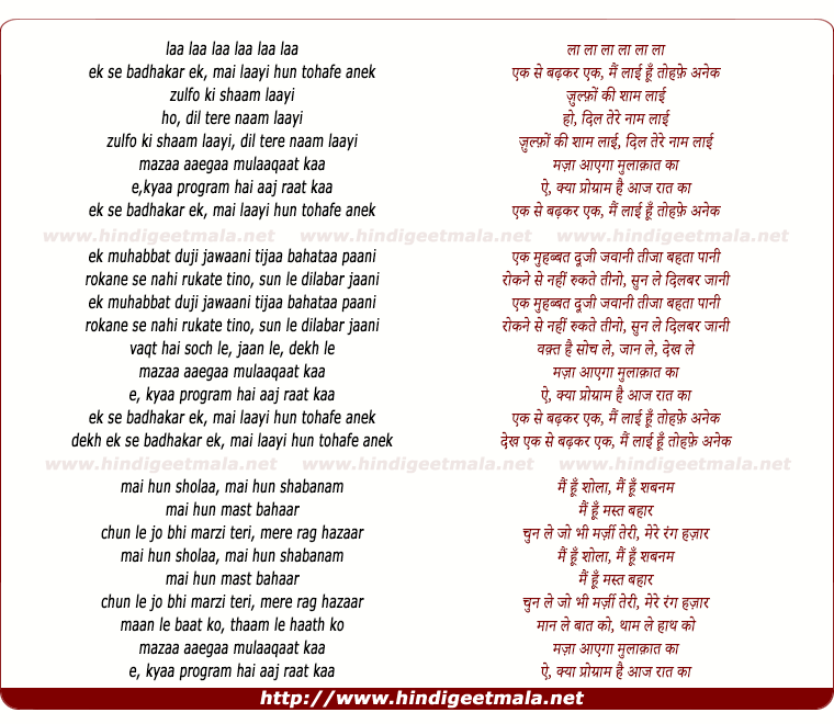 lyrics of song Ek Se Badhakar Ek, Mai Layi Hu Tohfe Anek