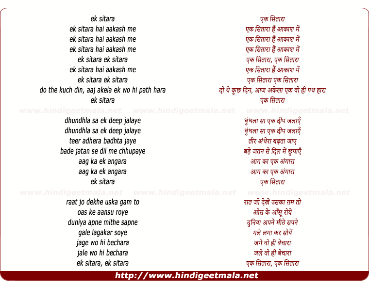 lyrics of song Ek Sitaaraa Hai Aakaash Men