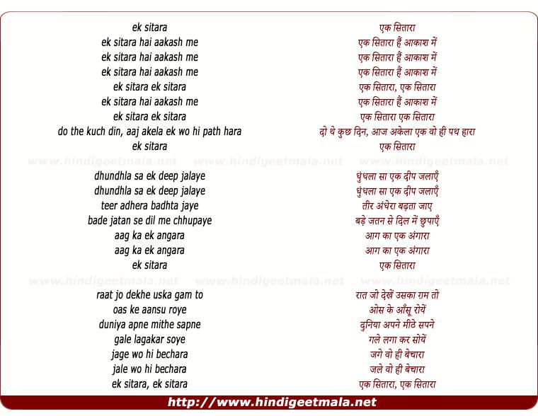 lyrics of song Ek Sitaaraa Hai Aakaash Me