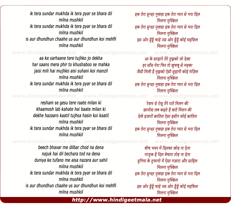 lyrics of song Ek Teraa Sundar Mukhadaa Ek Teraa Pyaar