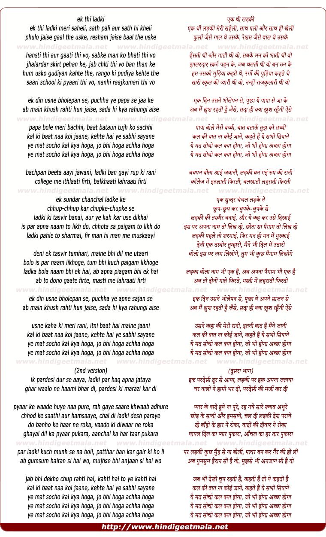 lyrics of song Ek Thi Ladaki Meri Saheli Ek Paradesi Dur Se Aaya