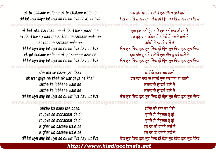 lyrics of song Ek Tir Chalaane Waale Ne Dil Lut Liyaa