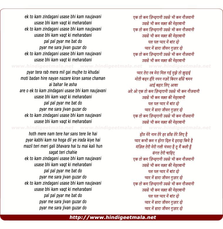 lyrics of song Ek To Kam Zindagaani Usase Bhi Kam Naujavaani