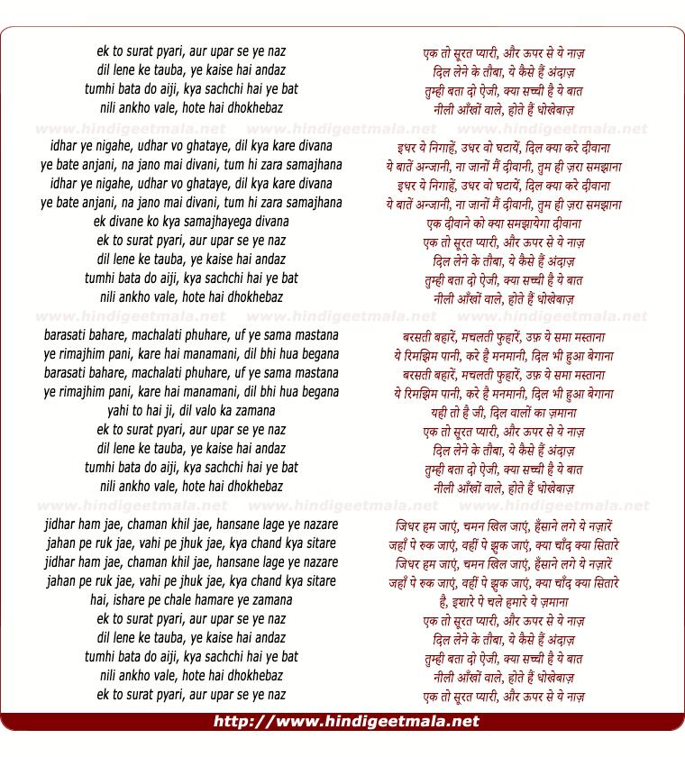 lyrics of song Ek To Surat Pyaari Aur Upar Se Ye Naaz
