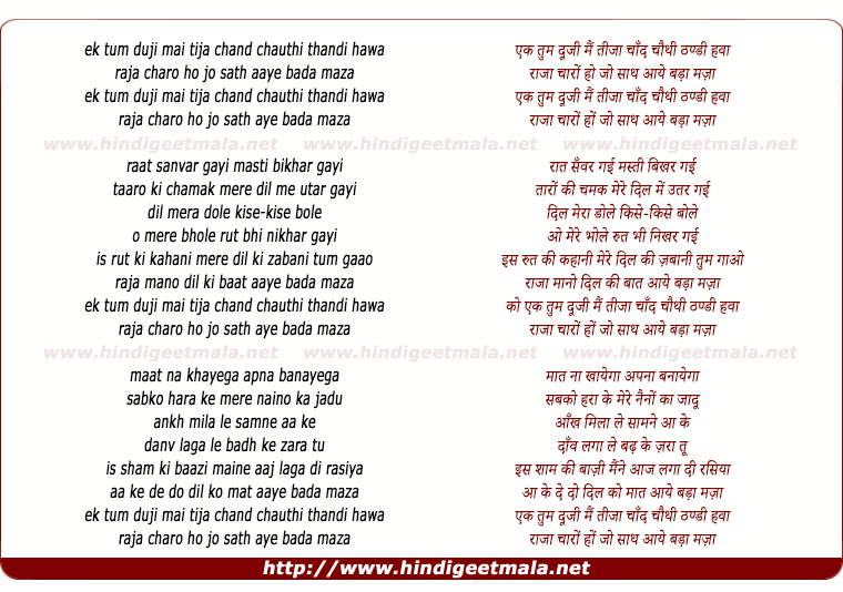 lyrics of song Ek Tum Duji Main Tijaa Chaand Chauthi Thandi Hawaa