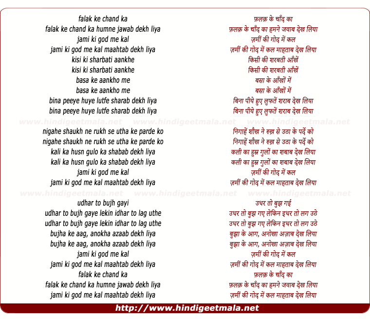 lyrics of song Falaq Ke Chaand Kaa Hamane Jawaab Dekh Liyaa
