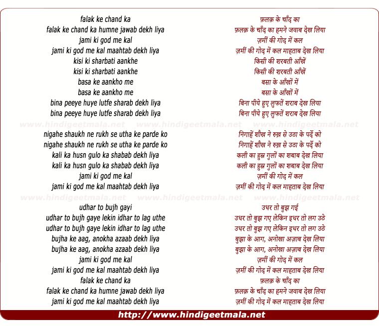 lyrics of song Falaq Ke Chaand Kaa Hamane Jawaab Dekh Liyaa