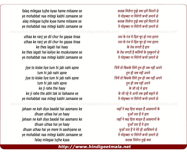 lyrics of song Falaq Milega Tujhe Kya Hame Mitane Se, Ye Muhabbat Naa Mitegi