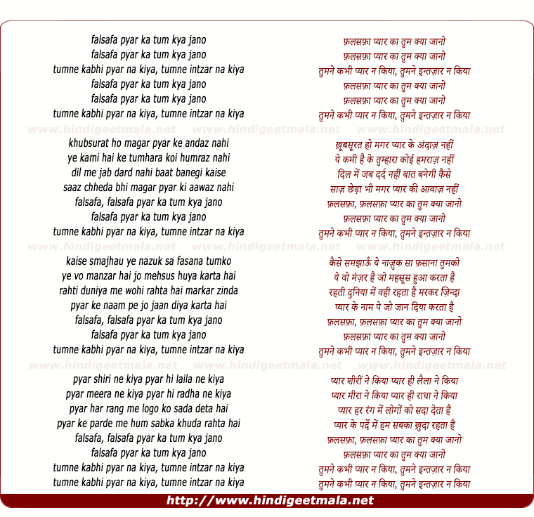 lyrics of song Falasafaa Pyaar Kaa Tum Kyaa Jaano