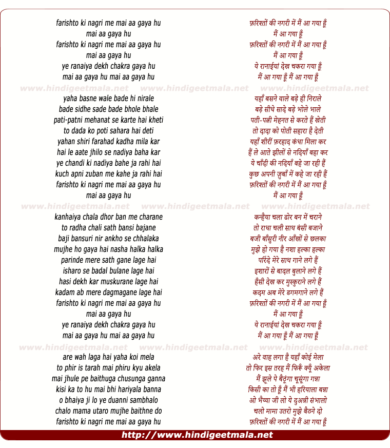 lyrics of song Farishton Ki Nagari Men Main Aa Gayaa Hun Main