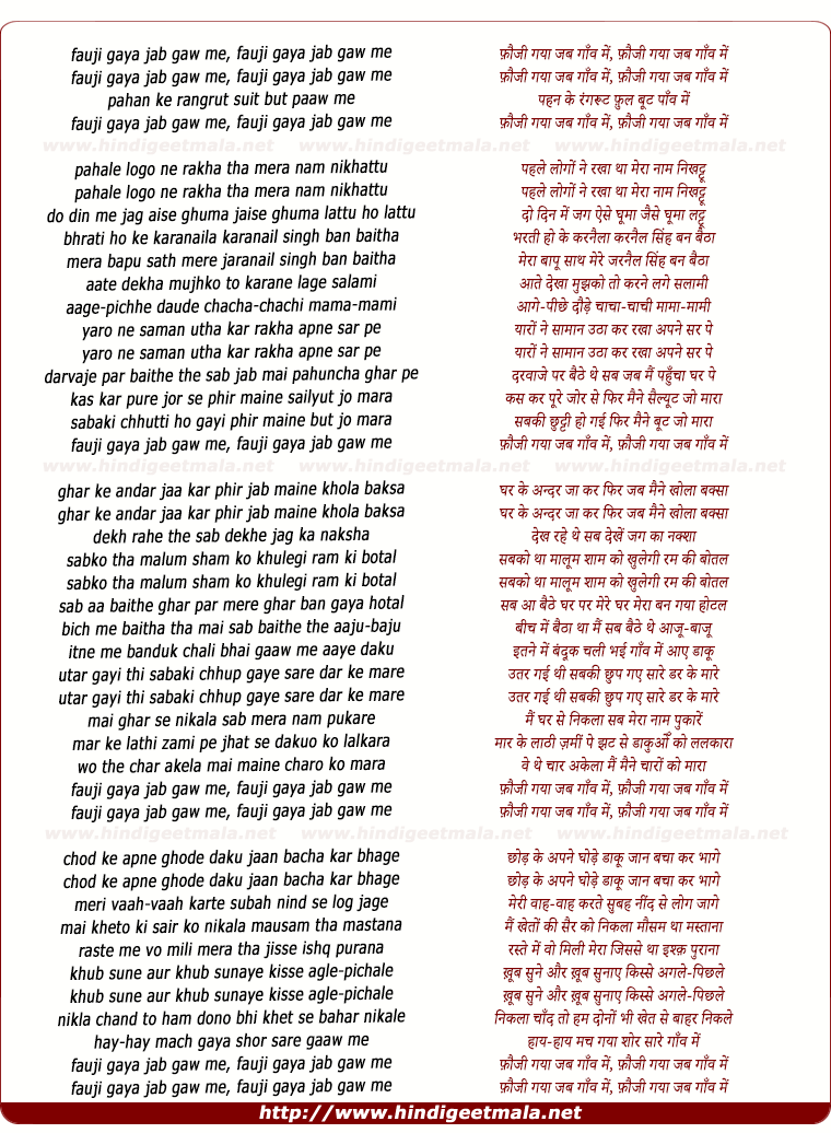 lyrics of song Fauji Gayaa Jab Gaanv Men