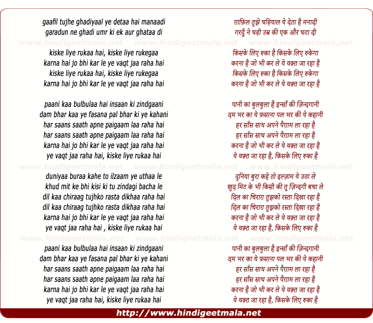 lyrics of song Gaafil Tujhe Ghadiyaal Ye