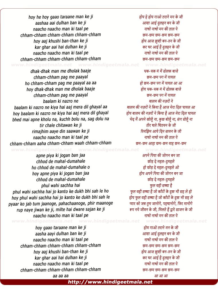 lyrics of song Gaao Taraane Man Ke Ji, Chham Chham