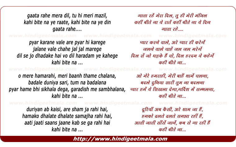 lyrics of song Gata Rahe Mera Dil Tu Hi Meri Manzil