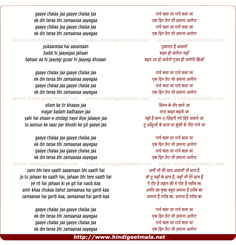 lyrics of song Gaye Chala Ja Ik Din Tera Bhi Zamana Aayega