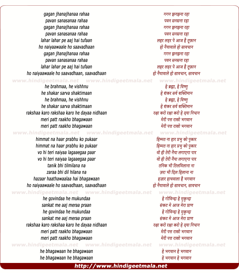 lyrics of song Gagan Jhanajhanaa Rahaa