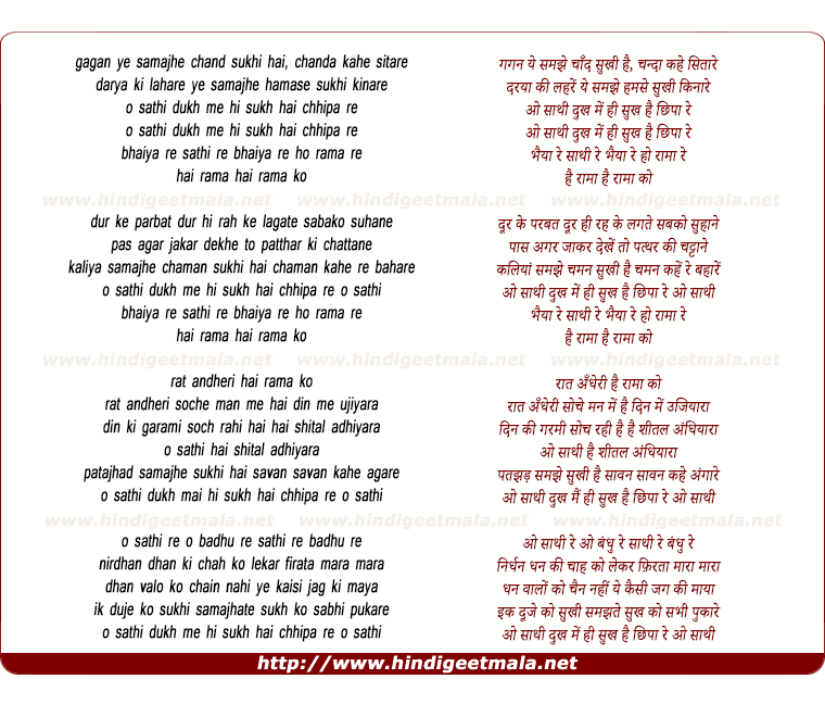 lyrics of song Gagan Ye Samajhe Dukh Me Hi Sukh Hai Chhipaa Re