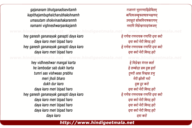 lyrics of song He Ganesh Gananayak