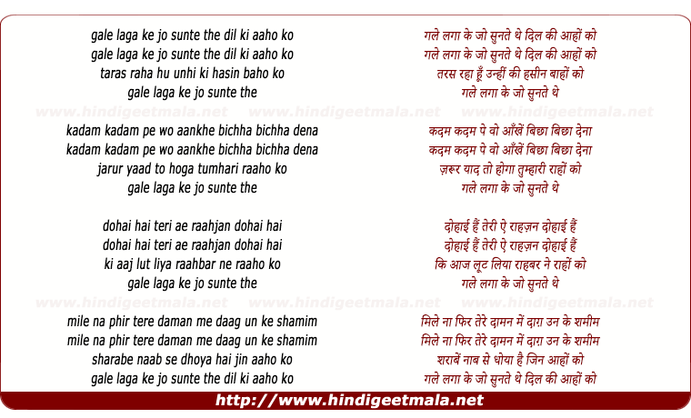 lyrics of song Gale Lagaa Ke Jo Sunate The Dil Ki Aahon Ko