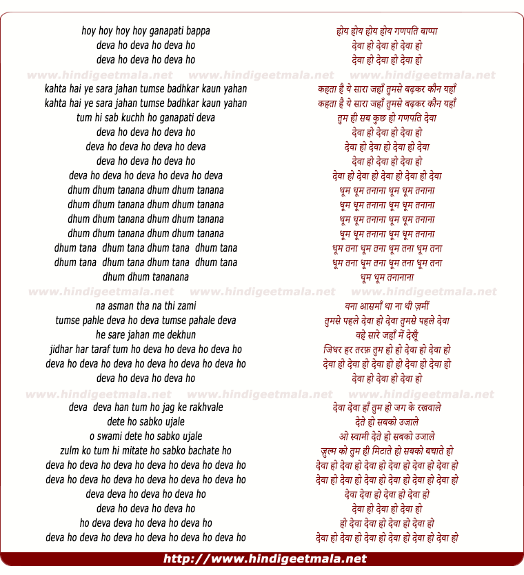 lyrics of song Ganapati Baappaa, Devaa Ho Devaa Ho Devaa Ho