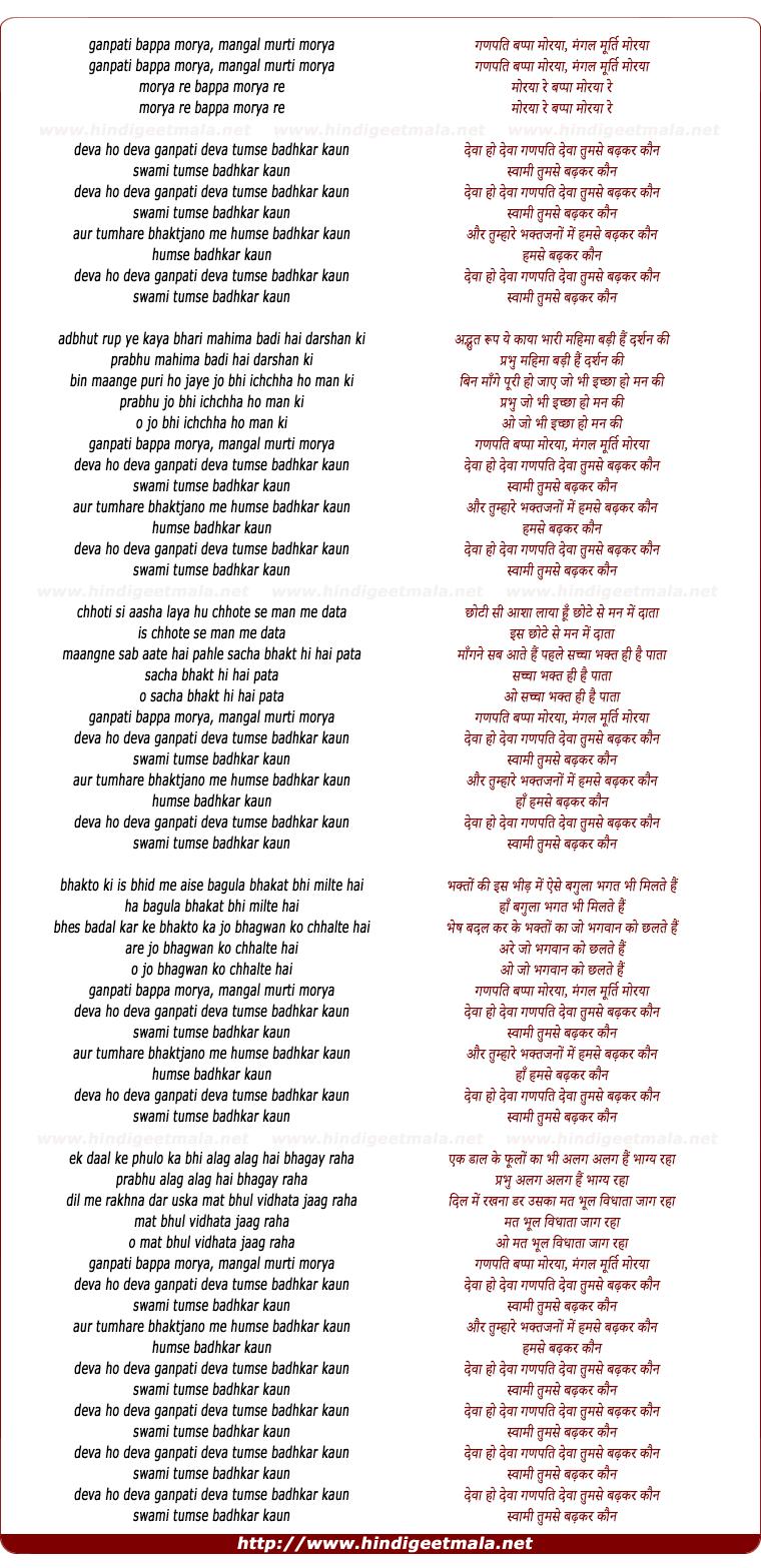 lyrics of song Ganapati Bappa Moraya, Deva Ho Deva, Tumase Badh Kar Kaun