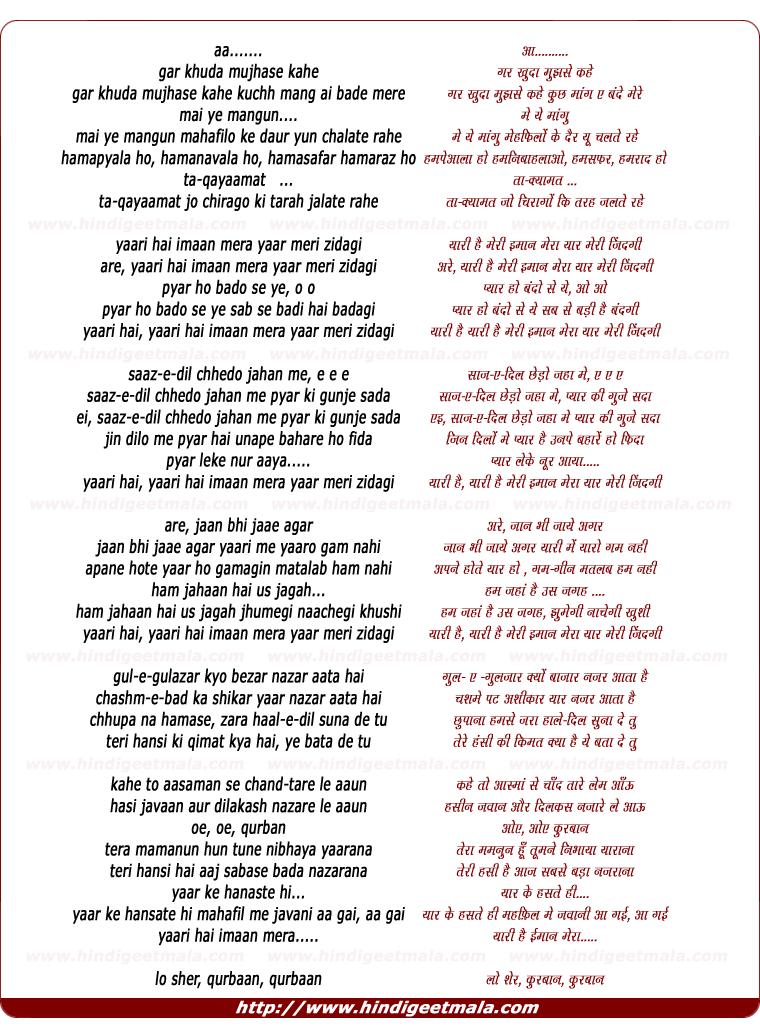lyrics of song Gar Kudaa Mujhase Kahe