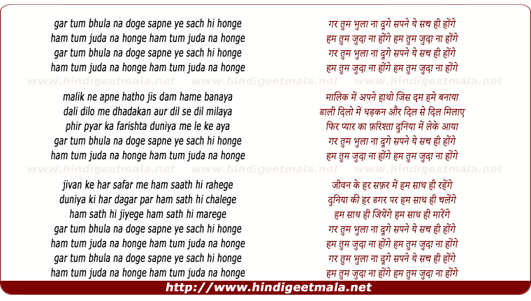 lyrics of song Gar Tum Bhulaa Na Doge