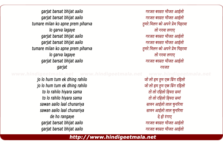 lyrics of song Garjat Barsat Bhijat Aailo