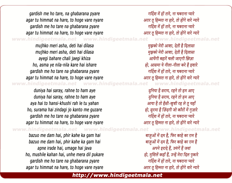 lyrics of song Gardish Men Hon Taare Na Ghabaraanaa Pyaare