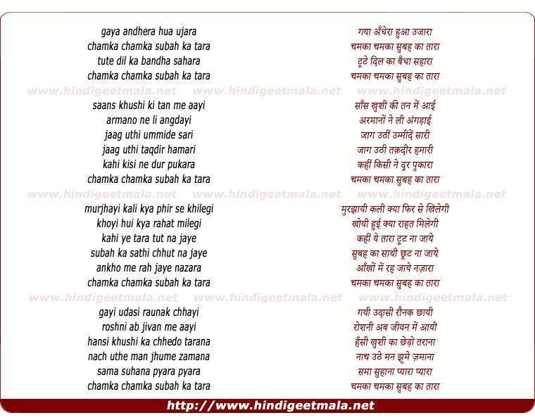 lyrics of song Gayaa Andheraa Huaa Ujaaraa Chamakaa Chamakaa Subah Kaa Taaraa