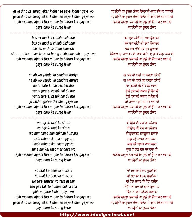 lyrics of song Gaye Dinon Kaa Suraag Lekar Kidhar Se Aayaa Kidhar Gayaa Wo