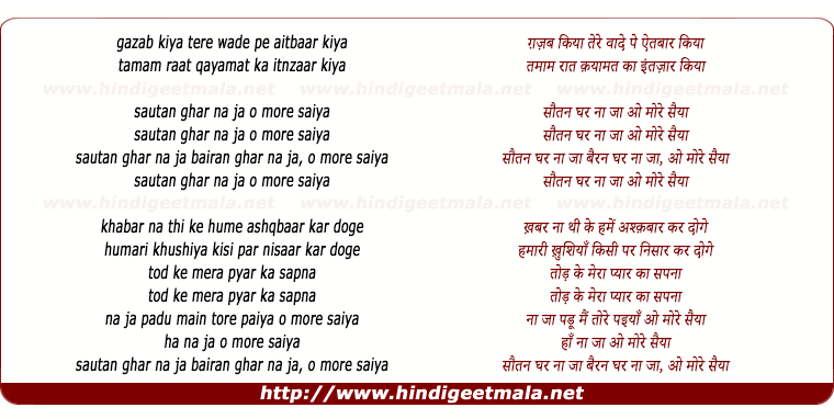 lyrics of song Gazab Kiya Tere Wade Pe Aitbaar Kiya