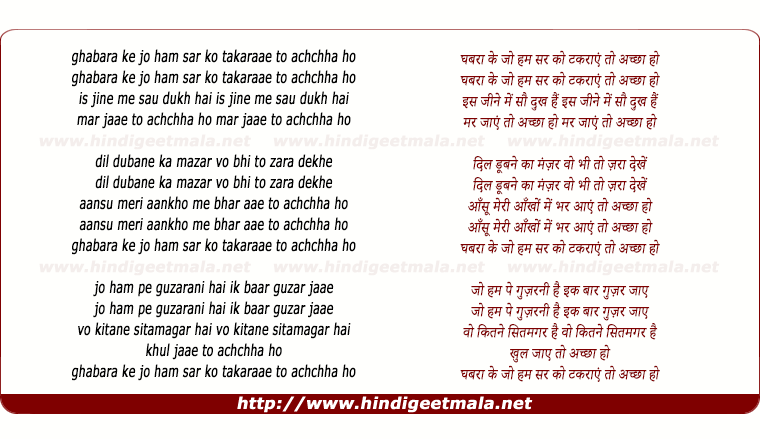 lyrics of song Ghabaraa Ke Jo Ham Sar Ko Takaraaen To Achchhaa Ho
