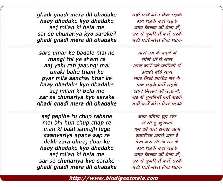 lyrics of song Ghadi Ghadi Meraa Dil Dhadake