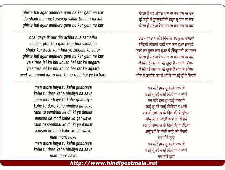 lyrics of song Gherata Hai Agar Andhera, Ye Sitare