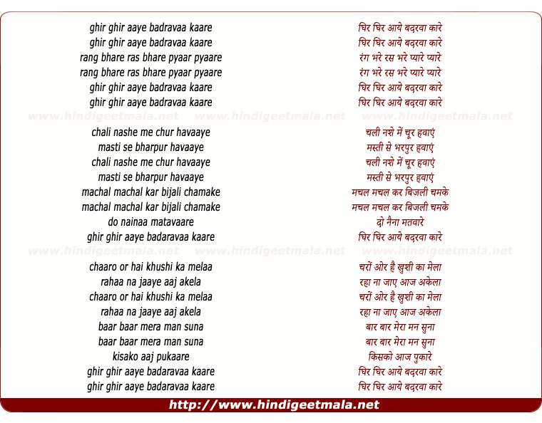 lyrics of song Ghir Ghir Aaye Badaravaa Kaare