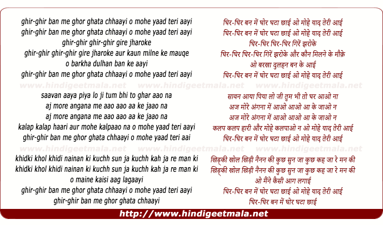 lyrics of song Ghir Ghir Ban Men Ghor Ghataa Chhaai